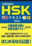 中国語検定HSK公認テキスト3級 改訂版 [音声DL付]