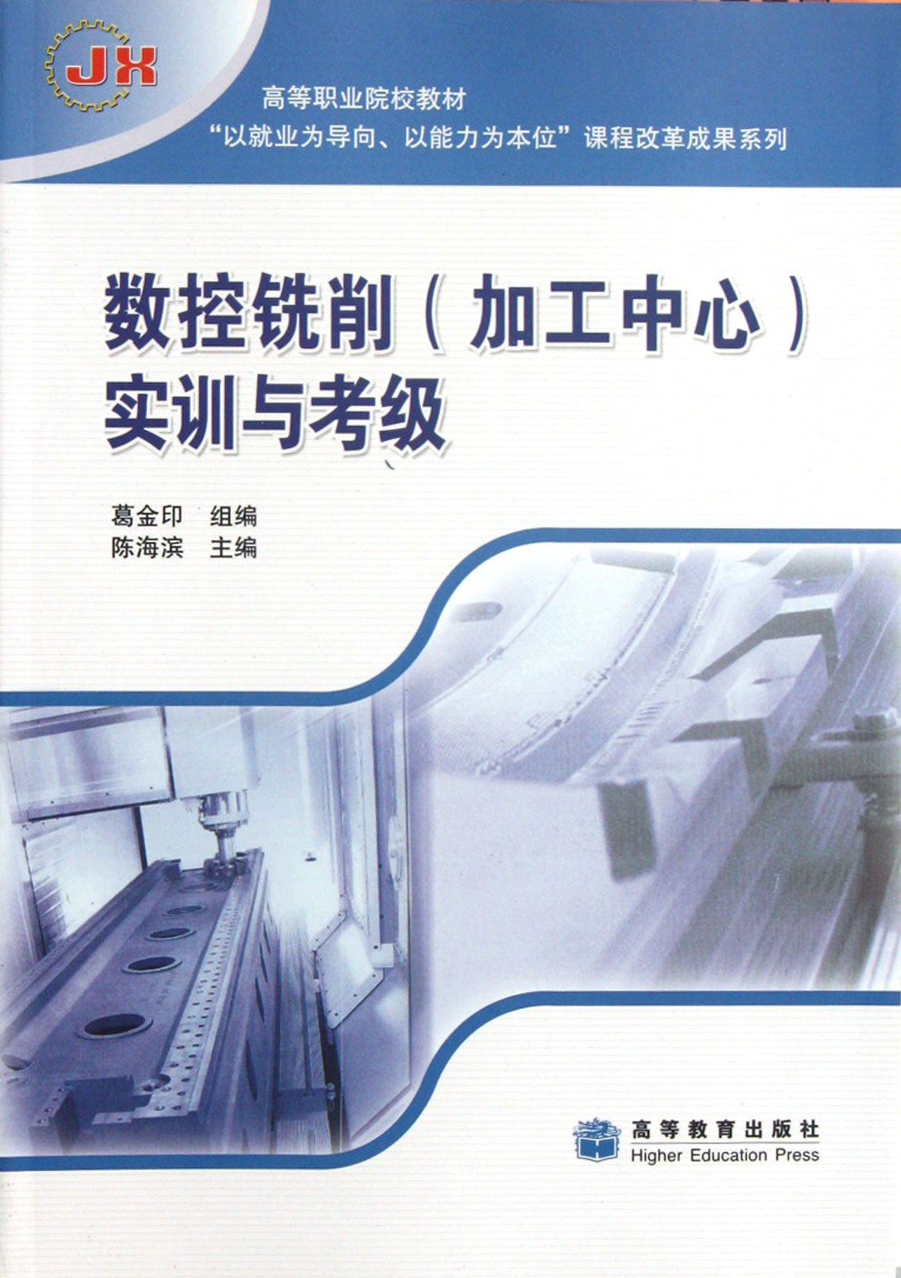 Numerical Control Milling  Practical Training and Level Tests (higher vocational school teaching material) (Chinese Edition) pdf epub