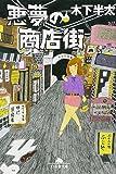 悪夢の商店街 (幻冬舎文庫)