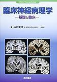 臨床神経病理学: 基礎と臨床