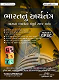 Bharat nu arthatantra (Economy of India )