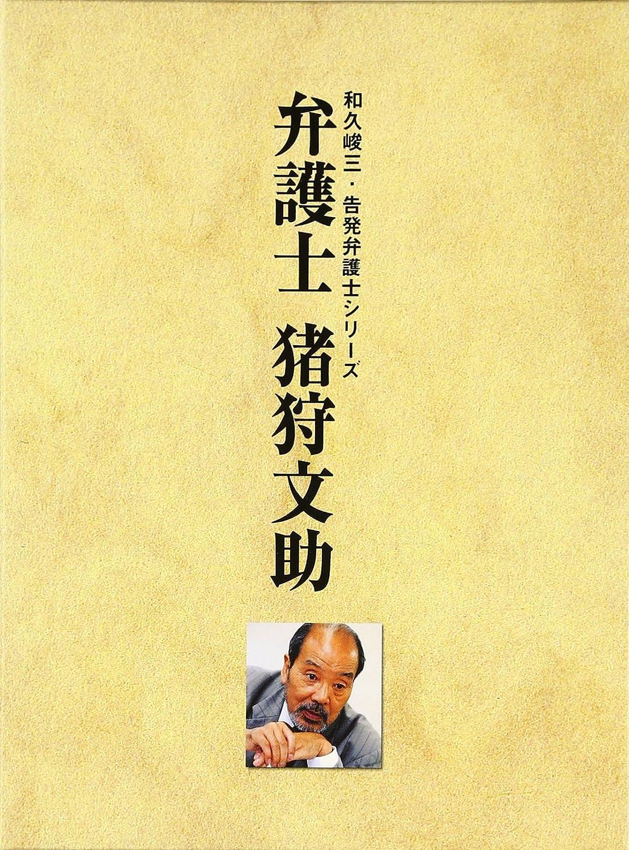 【上品】 弁護士 猪狩文助 DVD-BOX B00029DDXK, ホームセンターヤマキシ:0c4f6cf1 --- a0267596.xsph.ru
