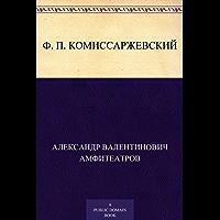 Ф.П. Комиссаржевский (Russian Edition)