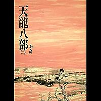 天龍八部(二): 《金庸作品集》修訂版 (Traditional Chinese Edition)