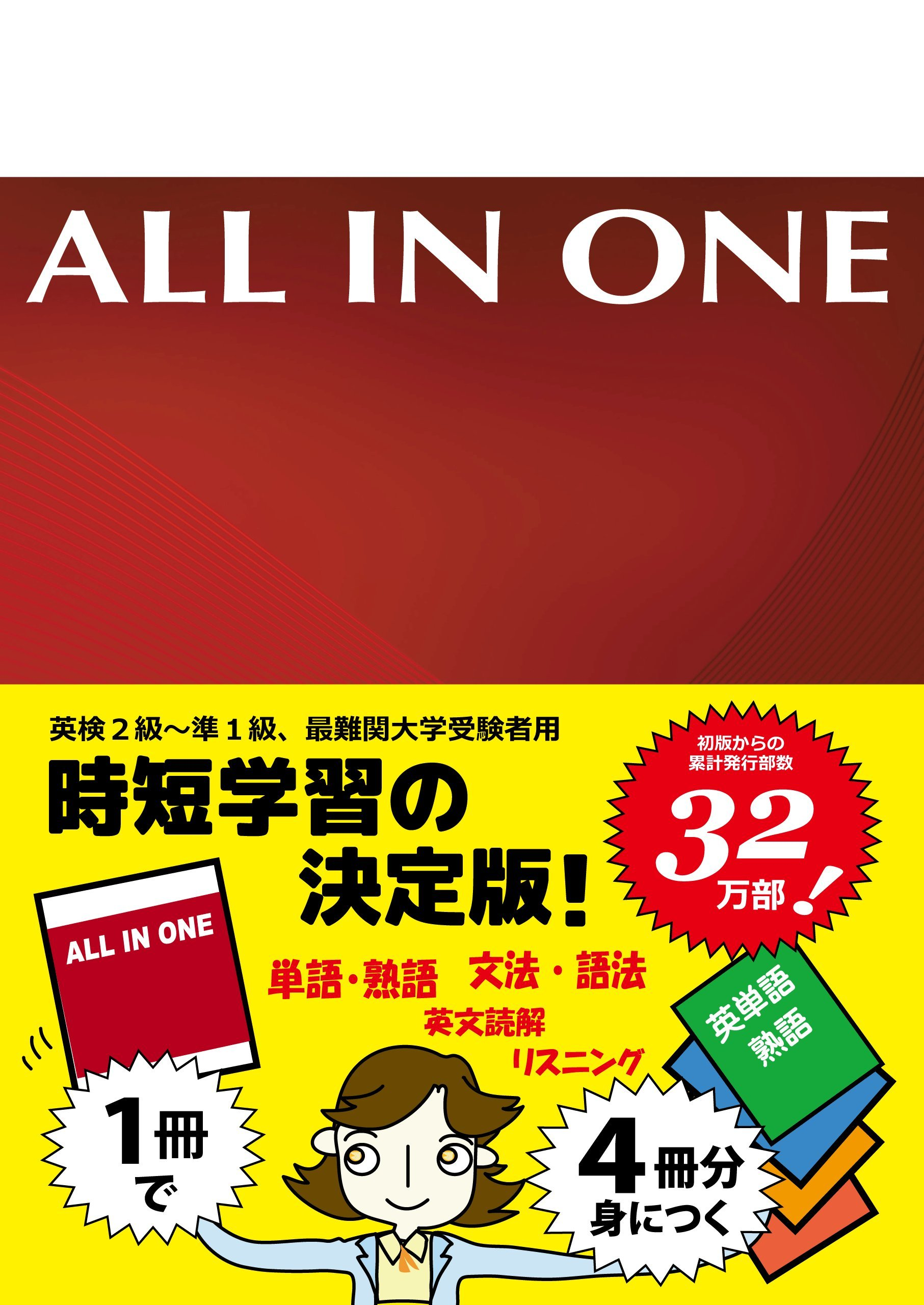 all in one 高山英士 本 通販 amazon