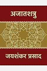 Ajatashatru (Hindi Edition): अजातशत्रु Kindle Edition
