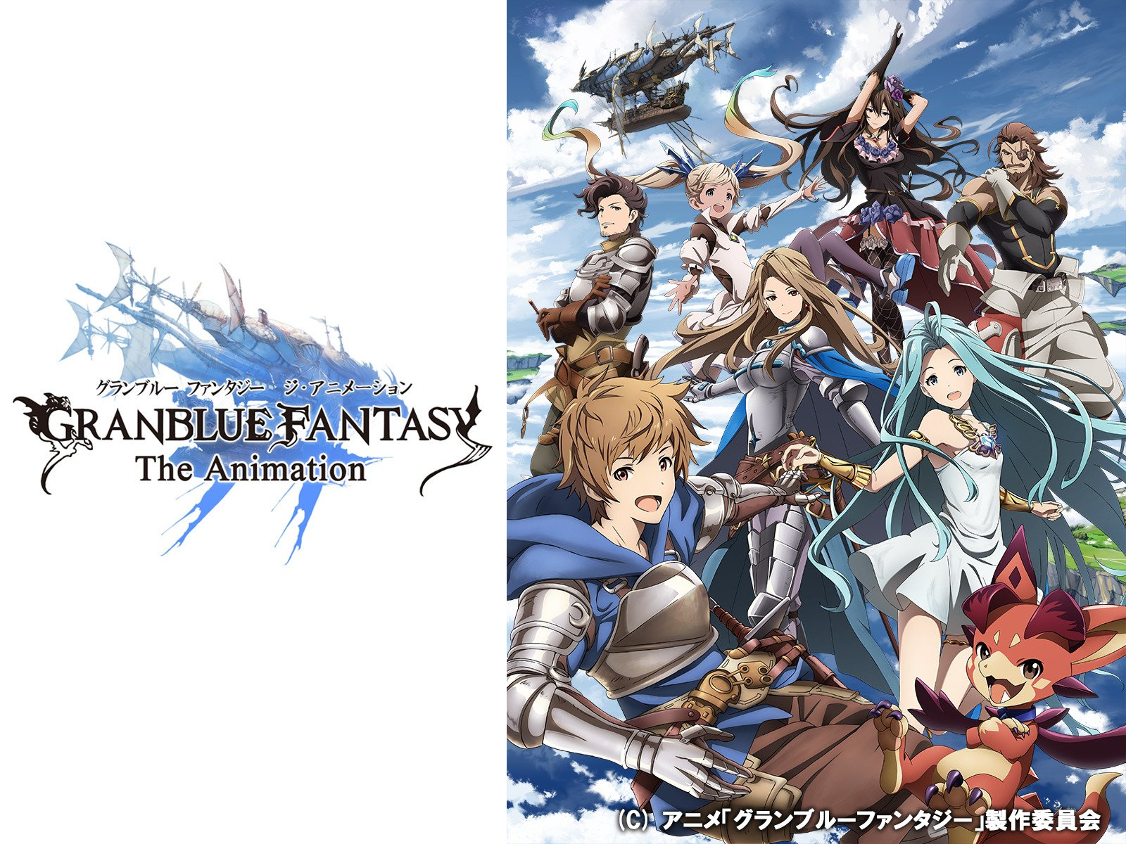 Amazon Co Jp Granblue Fantasy The Animationを観る Prime Video
