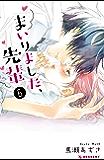 まいりました、先輩(6) (デザートコミックス)