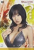 日テレジェニック2005の宝物 吉田智美 [DVD]