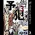 予告犯 3 (ヤングジャンプコミックスDIGITAL)