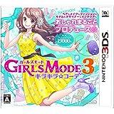 GIRLS MODE 3 キラキラ☆コーデ