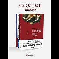 美国文明三部曲(全3册) (无)