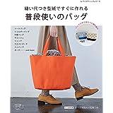縫い代つき型紙ですぐに作れる普段使いのバッグ (レディブティックシリーズ)