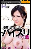 I Like big boobs meet-up AIMI (Japanese Edition)