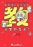 ファイナルファンタジーXIV ララフェル先生の教えてやるよ!(2) (電撃コミックスEX)