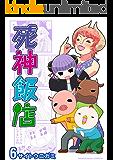 死神飯店 6巻 (マンガハックPerry)
