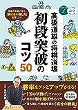 高橋道雄の将棋道場 初段突破のコツ50 (コツがわかる本!)