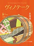 ヴィノテーク2019年10月号日本ワイン特集