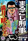 まるごし刑事 Special (31) 満月の夜は多忙編 (マンサンQコミックス)