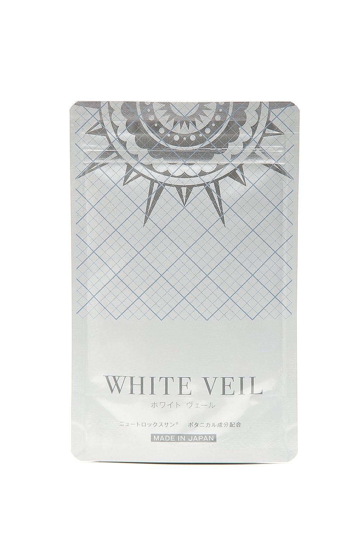 飲む日焼け止め WHITE VEIL-ホワイトヴェール