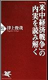 「米中経済戦争」の内実を読み解く (PHP新書)