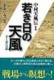 若き日の天風: ヨーガへの道 (中村天風伝)