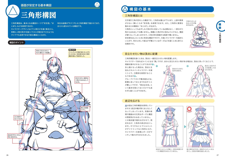 デジタルイラストの構図ポーズ事典 キャラクターを引き立てる絵