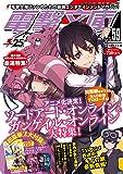 電撃文庫MAGAZINE Vol.59 2018年1月号