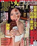 実録 悪い人DX 最新犯罪の事情 (コアコミックス)