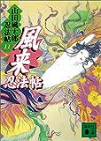 風来忍法帖 山田風太郎忍法帖(11) (講談社文庫)