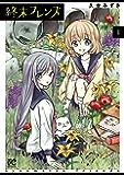 終末フレンズ 1 (ボニータ・コミックス)