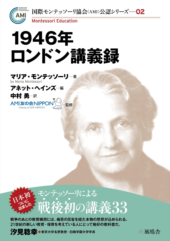 1946年ロンドン講義録 (国際モン...