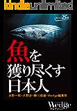 魚を獲り尽くす日本人 Wedgeセレクション