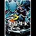 オーバーロード(6) (角川コミックス・エース)