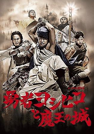 勇者ヨシヒコと魔王の城 DVD,BOX(5枚組)
