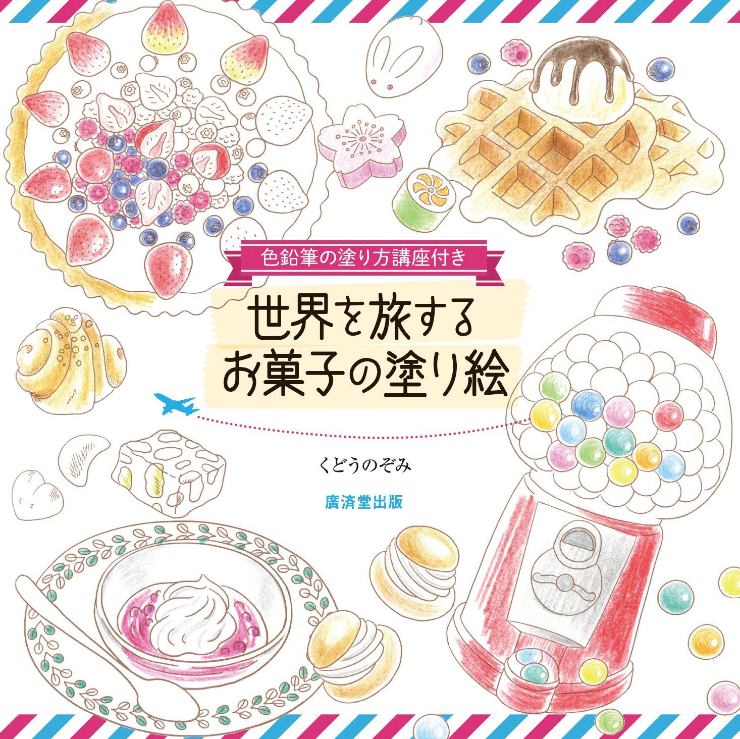 世界を旅する お菓子の塗り絵 くどうのぞみ 本 通販 Amazon