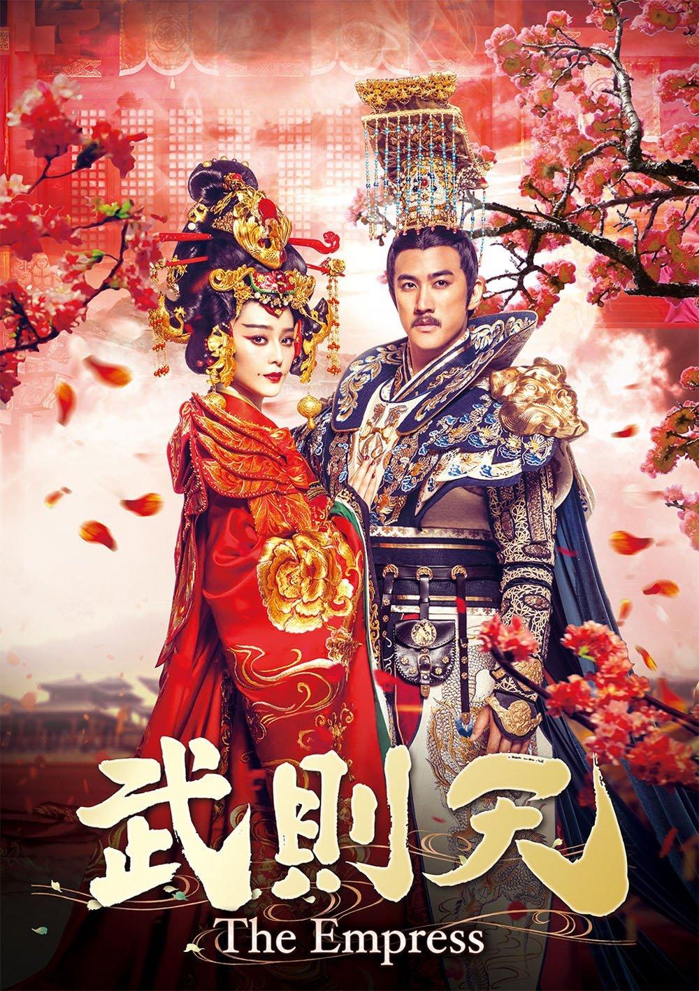 武則天-The Empress- DVD-SET6 B01H18RLJQ