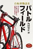 自転車物語 II バトルフィールド 戦後篇 (ヤエスメディアムック544)