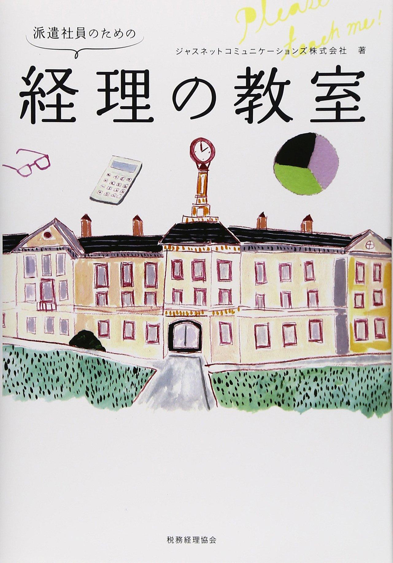 Read Online Haken shain no tame no keiri no kyoshitsu. pdf