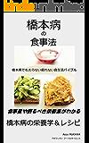 橋本病の食事法: 橋本病でも太らない疲れない食生活バイブル