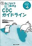ますます! ねころんで読めるCDCガイドライン: やさしい感染対策入門書4
