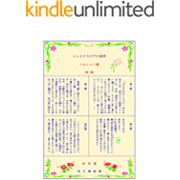 The world of Shakespeare Hamlet The second curtain (Japanese Edition)