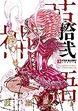 アラタカンガタリ~革神語~ リマスター版(12) (少年サンデーコミックススペシャル)