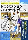 白鴎大 鋭い動きで勝つ! トランジションバスケットボール (B・B MOOK 1373 バスケットボール強豪校シリーズ)