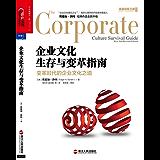 企业文化生存与变革指南 (卓越领导之道书系)