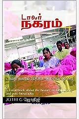 டாலர் நகரம் (DOLLAR NAGARAM): A Tamil book about the history of Tirupur city and auto biography (ISBN-10: 2839911736) (Tamil Edition) Kindle Edition