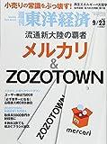 週刊東洋経済 2017年9/23号 [雑誌](流通新大陸の覇者 メルカリ&ZOZOTOWN)