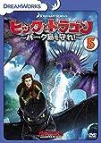 ヒックとドラゴン~バーク島を守れ!~ Vol.5 [DVD]