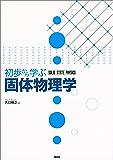 初歩から学ぶ固体物理学 (KS物理専門書)