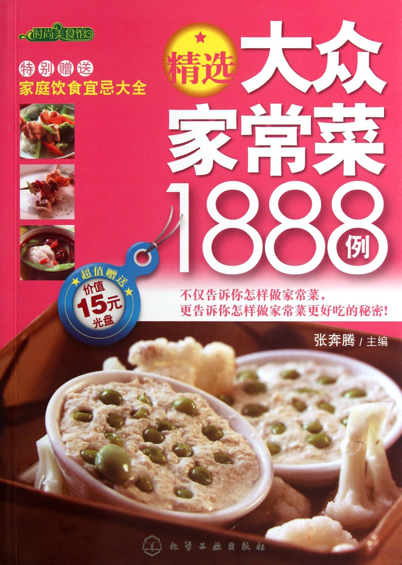 1888 Selected Homely Dishes with CD ( Value 15 yuan) (Chinese Edition) pdf